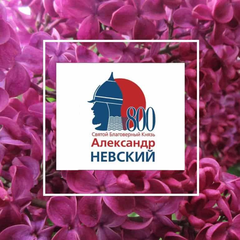 В честь святого Александра Невского вывели новый сорт сирени