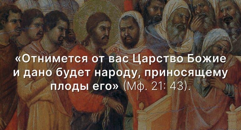 О чем говорит Евангелие Великого понедельника?