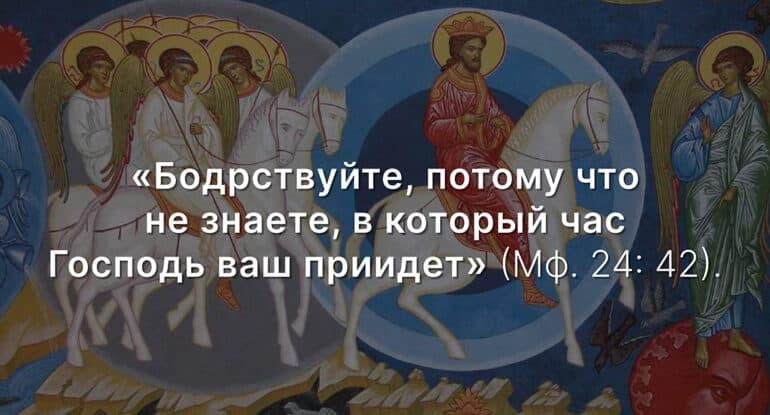 О чем говорит Евангелие Великого вторника?