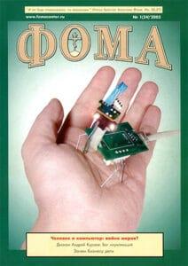 № 1 (24) 2005