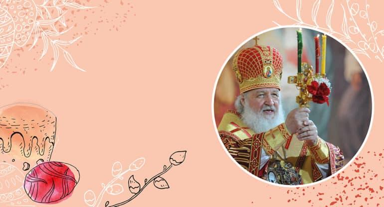 Послание Патриарха Московского и всея Руси Кирилла на Пасху 2021