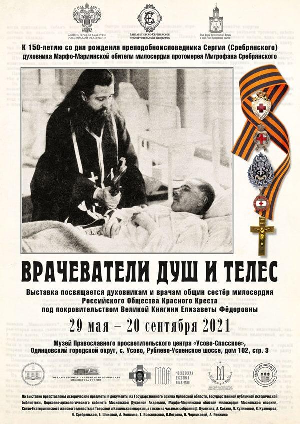 29 мая в Подмосковье откроется выставка о подвиге врачей и священников общин сестер милосердия