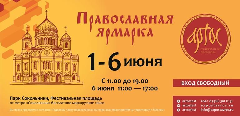 Выставка-ярмарка «Артос» в Сокольниках с 1 по 6 июня объединит 200 участников