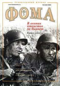 № 2 (25) 2005