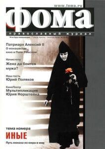 № 7 (30) октябрь 2005