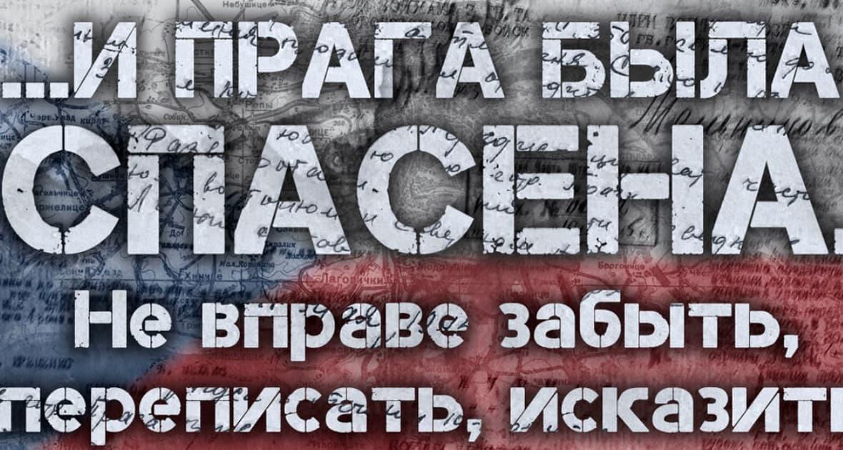 Опубликованы архивы об освобождении советскими войсками Чехословакии от фашистов