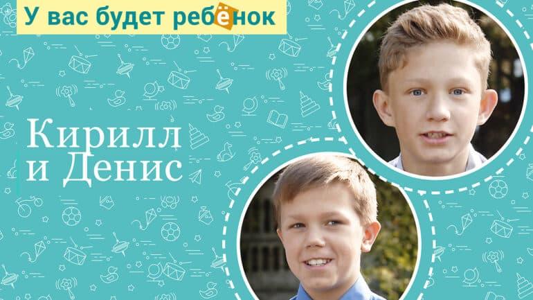 Братья Кирилл и Денис ищут родителей