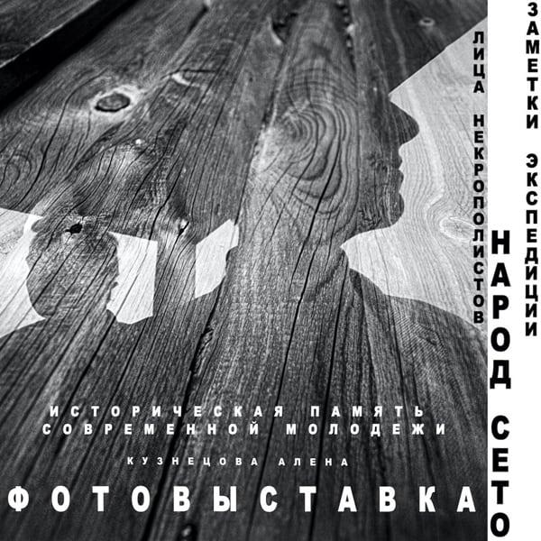 В РПУ открывается фотовыставка об исторической памяти современной молодежи