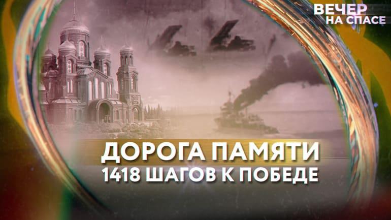 В новом проекте телеканала «Спас» расскажут о событиях каждого дня Великой Отечественной