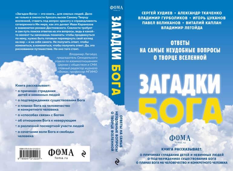 Новая книга «Загадки Бога» от авторов «Фомы» скоро поступит в продажу