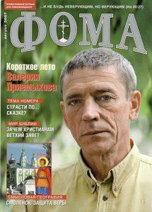 № 8 (52) август 2007