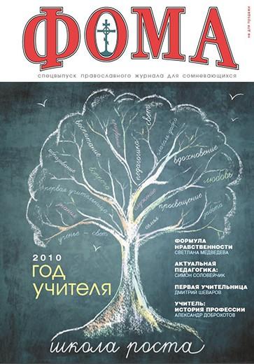 Спецвыпуск «Год учителя» (2010)