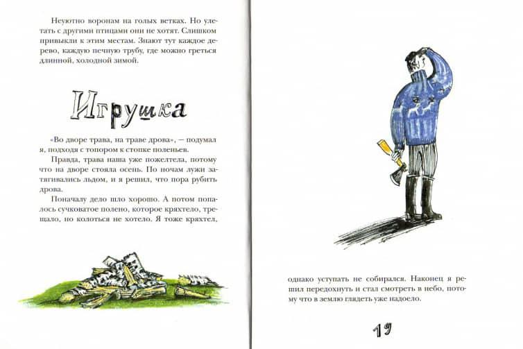 Рассказы для детей 7 лет