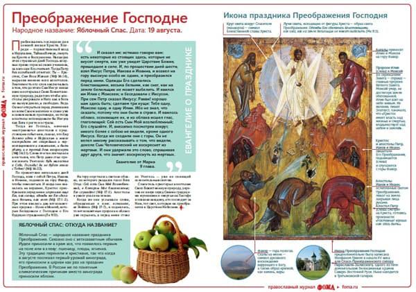 К празднику Преображения Господня «Фома» выпустил листовку для распечатки