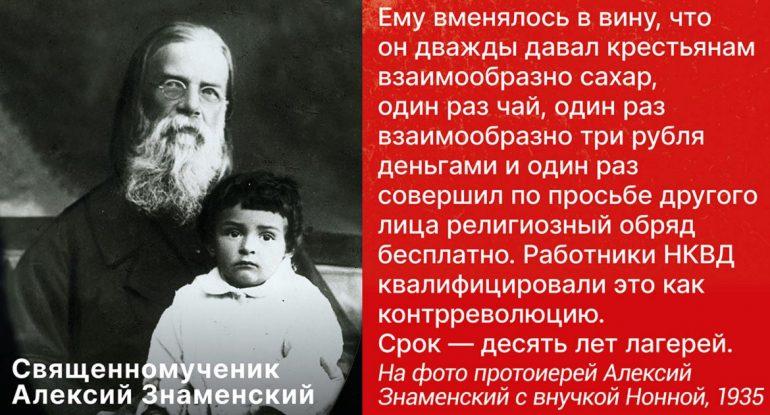 Священномученик Алексий (Знаменский): ему вменялось в вину то, что дважды давал крестьянам сахар и совершил религиозный ...