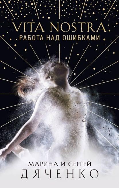 Что выберет девушка, от которой зависит судьба Вселенной: разбираем новый роман Марины и Сергея Дяченко