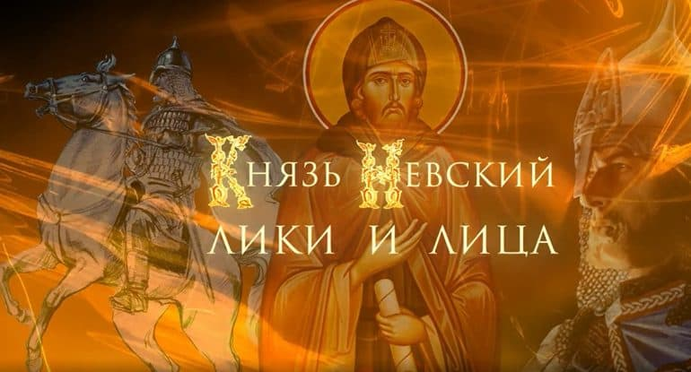 Сегодня вечером по ТВ покажут фильм об образе Александра Невского в веках