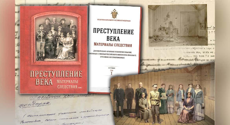Следственный комитет опубликовал I том книги о расследовании убийства Царской семьи