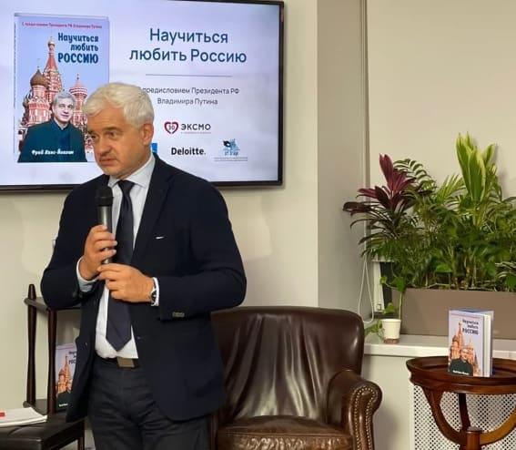 Вышла книга немецкого автора о том, как иностранцу полюбить Россию