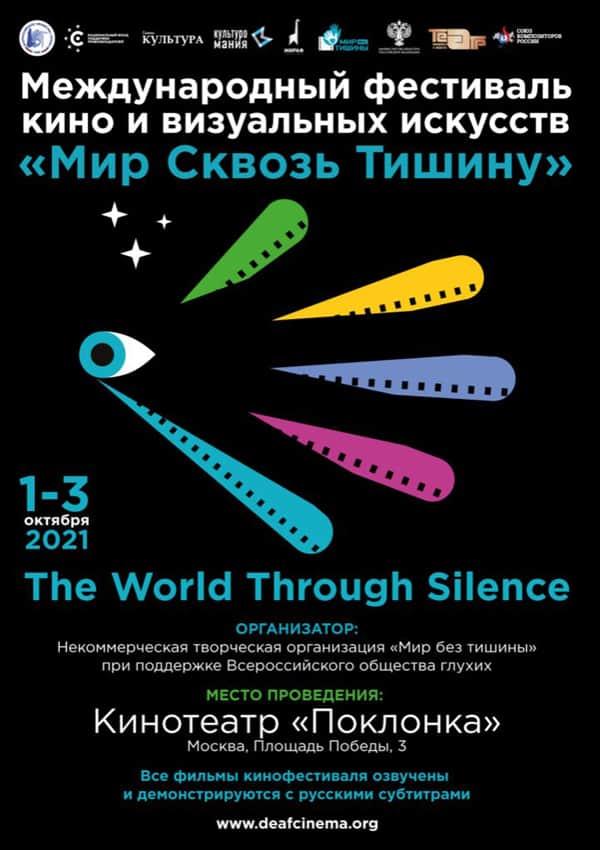 На фестивале в Москве покажут фильмы о тех, кто живет в тишине