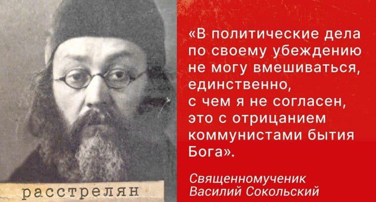 «Единственное с чем я не согласен — с отрицанием бытия Бога», — священномученик Василий (Сокольский)