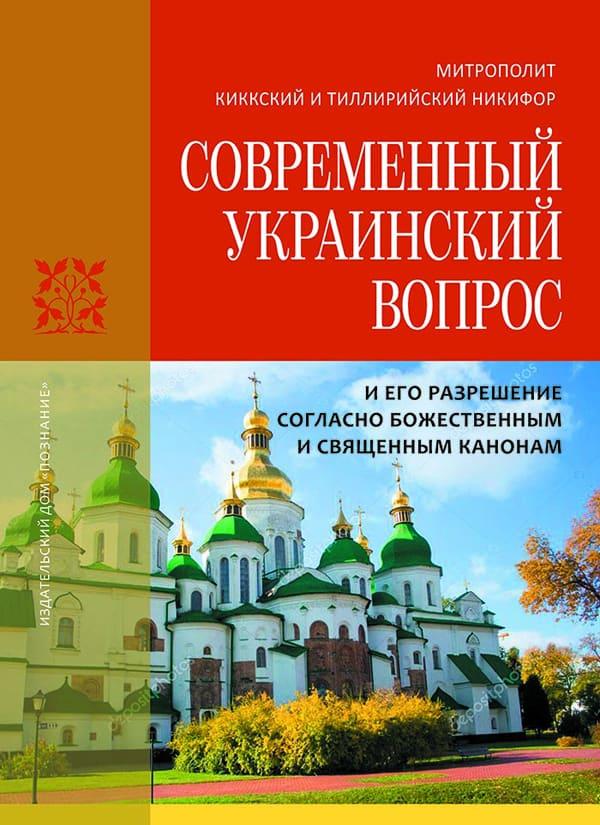 На русском языке издана первая из 10 книг православных зарубежных пастырей о расколе на Украине