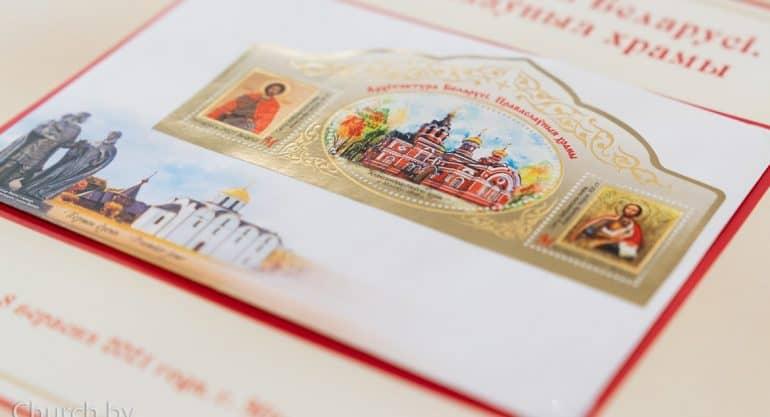 Храмам Беларуси и святому Александру Невскому посвятили почтовый блок