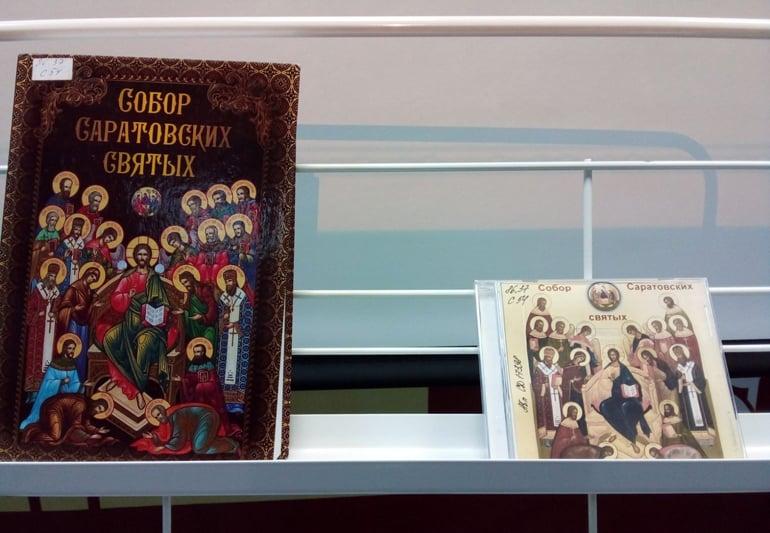 Люди с проблемами зрения теперь могут прочитать жития Саратовских святых