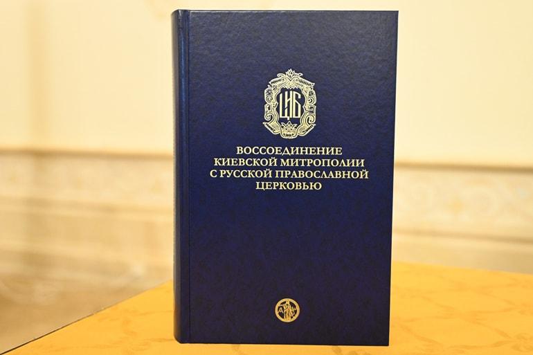 Презентован сборник о воссоединении Киевской митрополии с Русской Церковью в XVII веке