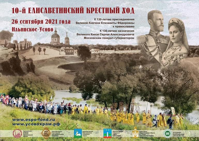 26 сентября в Подмосковье состоится юбилейный крестный ход в память о святой Елизавете Федоровне