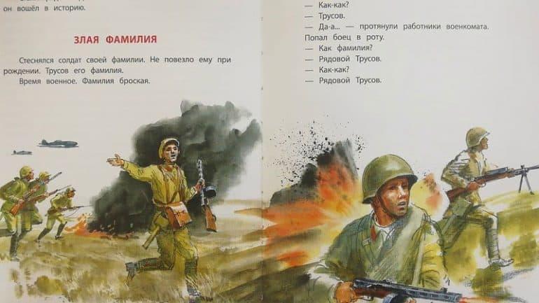 Рассказы о войне для детей 11 лет
