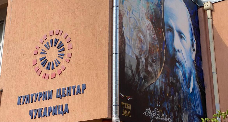 К 200-летию Федора Достоевского в Белграде создали мурал в его честь