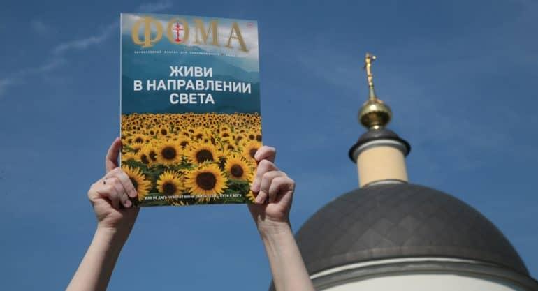 Журнал «Фома» сегодня – это разные проекты, но его миссия не меняется, – Владимир Легойда