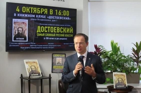 Спецвыпуск журнала «Историк» посвятили 200-летию Федора Достоевского