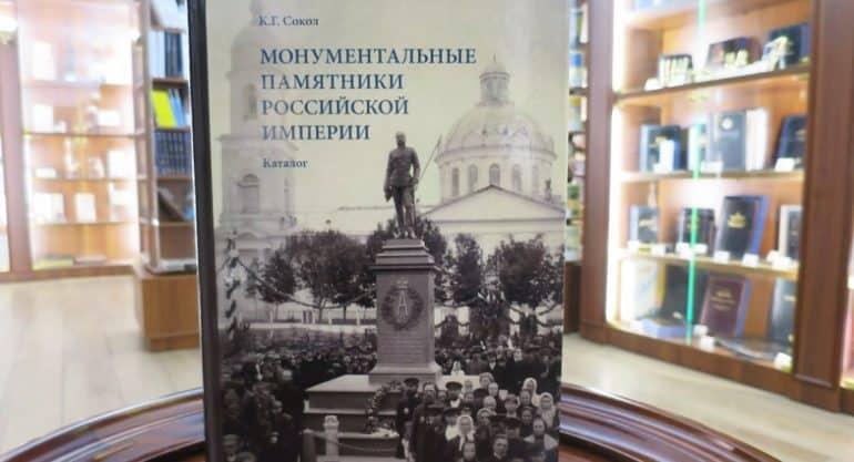 Презентована книга о монументальных памятниках Российской империи
