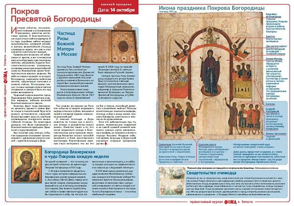 О празднике Покрова Богородицы рассказывает новая листовка «Фомы»