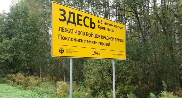 Именно здесь: на дорогах Новгородчины появляются «места памяти»