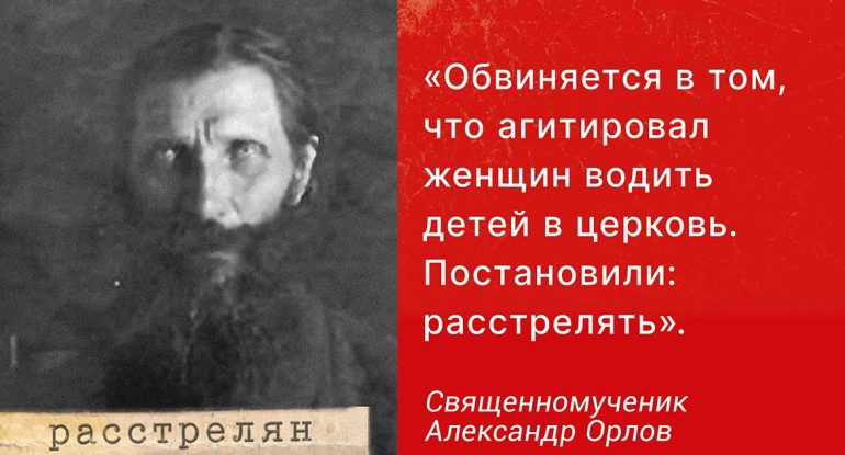 «Обвиняется в том, что агитировал женщин водить детей в церковь», — священномученик Александр (Орлов)