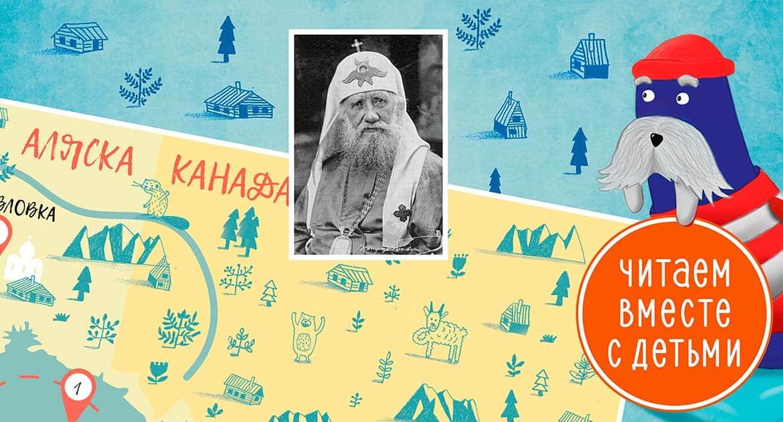 Северная Одиссея святителя Тихона. Как епископ за 78 дней всю Аляску объехал