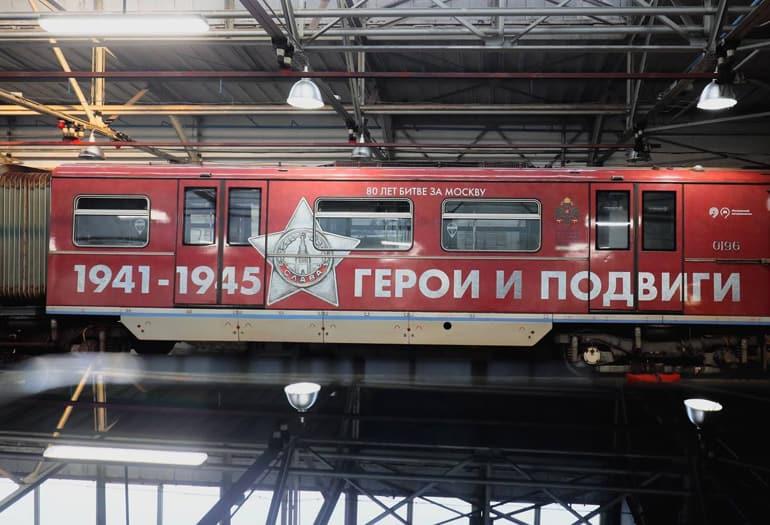 В столичном метро поехал поезд, посвященный 80-летию битвы за Москву