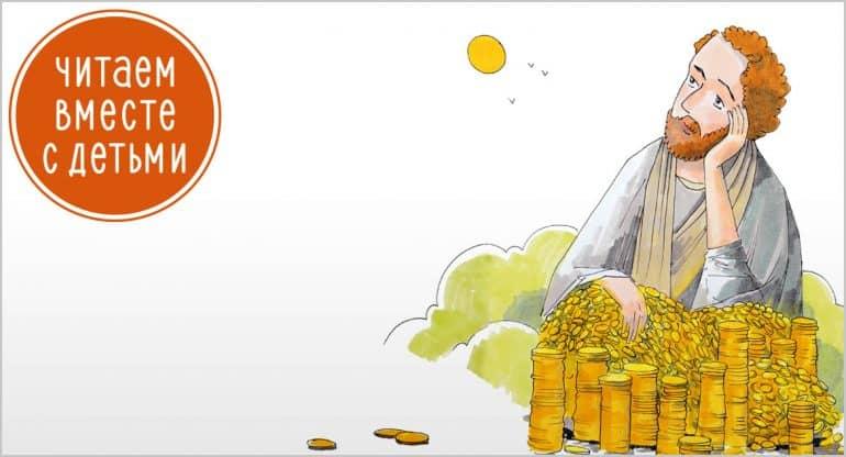 Опасно ли быть богатым? Несколько евангельских историй про деньги и отношение к ним