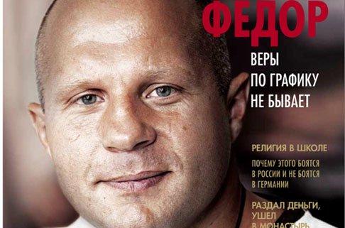 Дорогие друзья, в продажу поступил cентябрьский номер журнала «Фома»