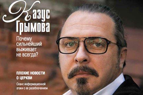 Октябрьский номер «Фомы» уже в продаже!