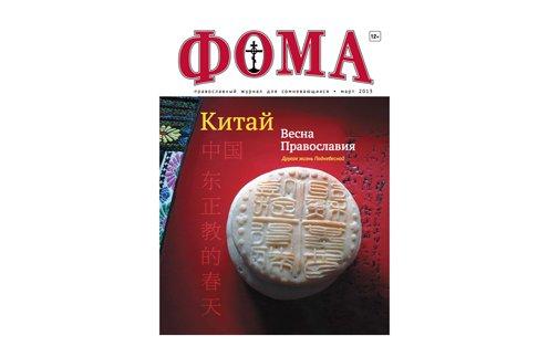 В продажу поступил мартовский номер журнала