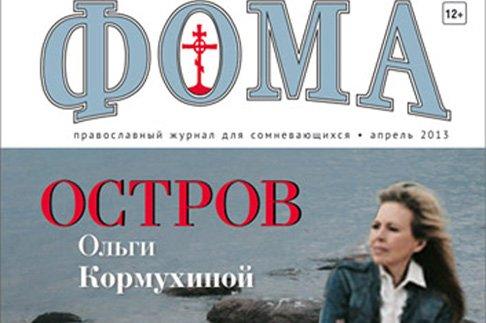 Апрельский номер журнала