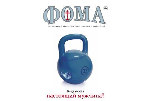 """Вышел ноябрьский номер """"Фомы""""!"""