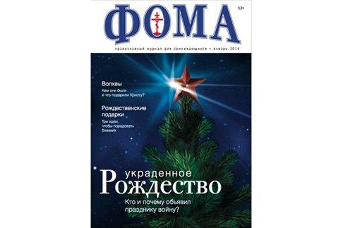 «Фома» в январе: Как пытались украсть Рождество Христово?