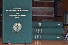 В Москве представили уникальную книгу об истории образования в императорской России