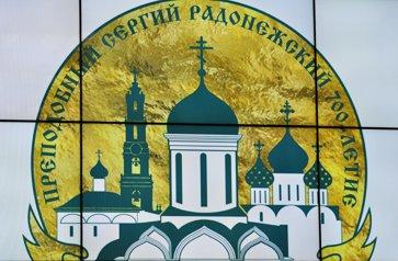 Юбилей Сергия Радонежского – начало всеобщей памяти о святом