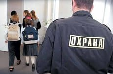 Безопасная учеба в школах Москвы обеспечена